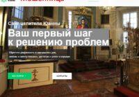 мошенницы Юанны (juliana.kiev.ua)