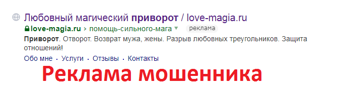 Шарлатан Александр Воронцов (love-magia.ru) отзывы