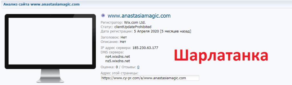Ясновидящая Анастасия, www.anastasiamagic.com, +7(988)520-53-25, @anastasia_gadanie