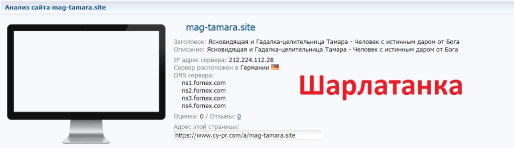 Ясновидящая Тамара, mag-tamara.site, +7 (961) 059-27-14,