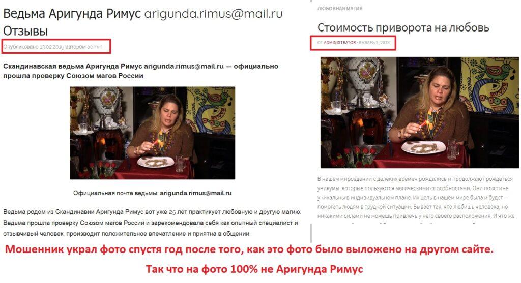 Аригунда Римус отзывы, arigunda.rimus@mail.ru