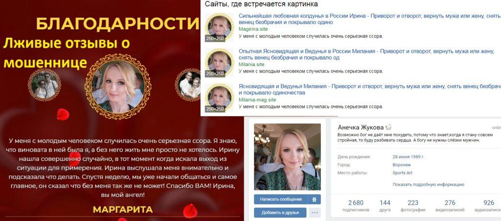Маг Ирина Теплая, magirina.site, +7 968 381-77-55, help@magirina.site, 4279 5210 5929 6666,