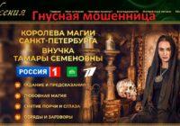 Королева магии Ксения, ksenia-mag.site, mmagkseniya@yandex.ru, +7 (921) 777-82-49, @magia.gadanie.ksenia