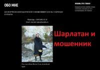 Данимир Тигиус отзывы, tigiusmag.ru, 5599 0050 5260 6832, danimir.tigius@yandex.ru, +7(987)098-93-40