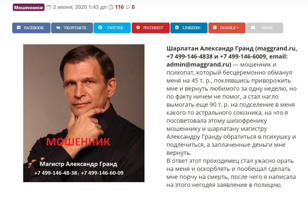 Маг Александр Гранд, maggrand.ru, admin@maggrand.ru, +7 499-146-4838, +7 499-146-6009
