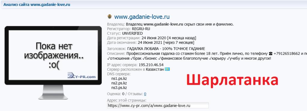 Гадалка Любава, gadanie-love.ru, +79126518662