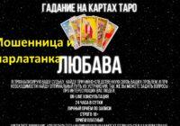 Гадалка Любава отзывы, gadanie-love.ru, +79126518662