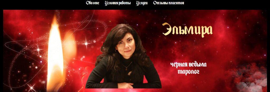 Ведьма Эльмира Новицкая, elmira-privorot.com, 79633834117, +7 963 3837541, t.me/elmira_nov, vk.com/id512923265