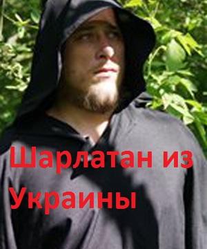 Маг Александр Бучнев, mag.buchnev@yandex.com, magical-art.ru, mag-alexandr-buchnev@yandex.ru, +380 99 035 67 38