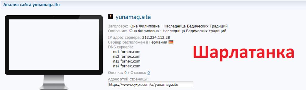 Юна Филиповна отзывы, +7 (966) 035-55-99, yunamag.site
