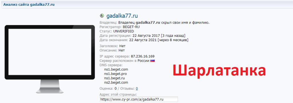 Гадалка Снежана, +7 977 327-98-28, gadalka77.ru, gadalka77.ru@yandex.ru