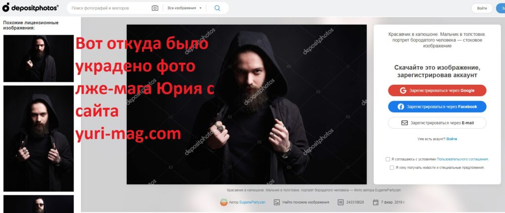 mag.yurius@gmail.com, +7 925 631 71 64, yuri-mag.com, Маг Юрий