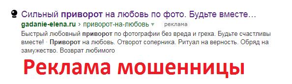Гадалка Елена Владимировна отзывы, gadanie-elena.ru, +7 (960) 34-79-199