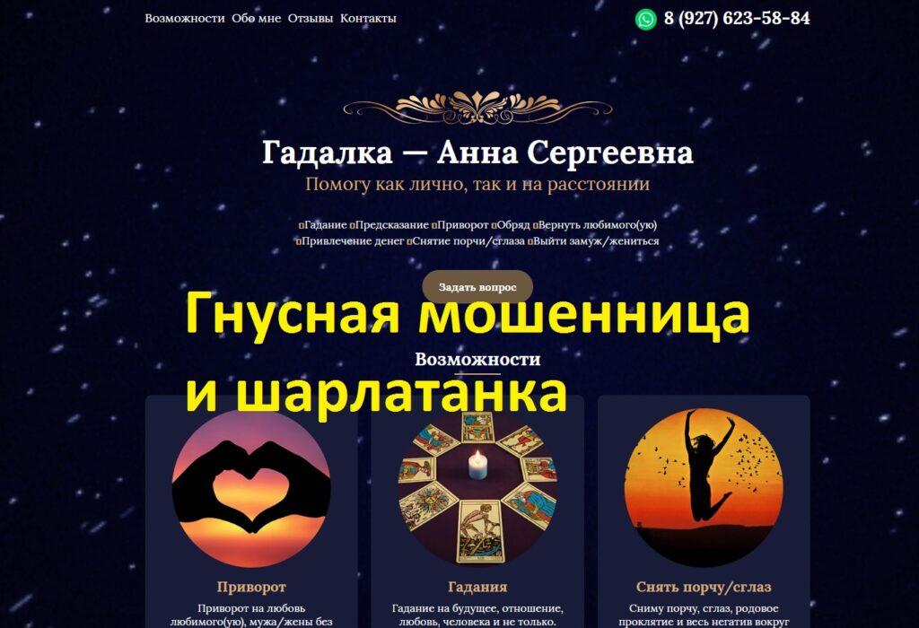 Гадалка Анна Сергеевна, 8 (927) 623-58-84, magiya-anna.ru