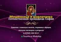 гадание-провидица.рф, 8(960) 444-58-61, провидица София