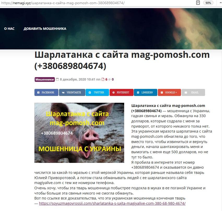mag-pomosh.com, +380688143191, +380689804674