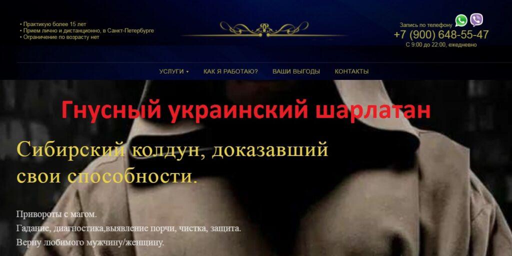 приворот24.рф, маг Михаил отзывы, +7 (991) 5879361, +79006485547