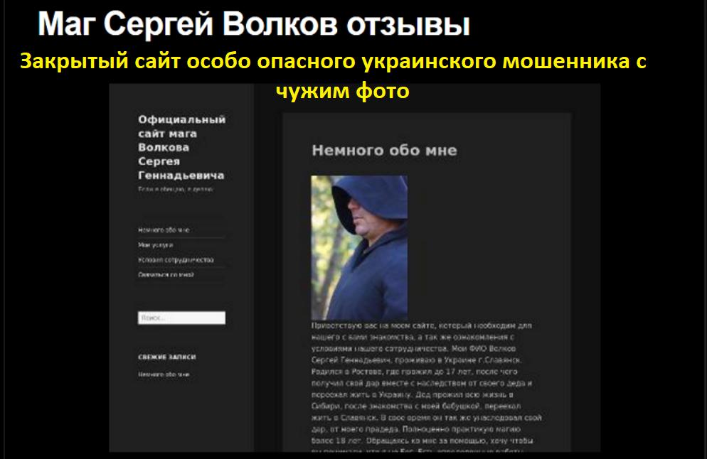 Маг Волков Сергей Геннадьевич, маг-волков.рф, magiya_chernaya@list.ru