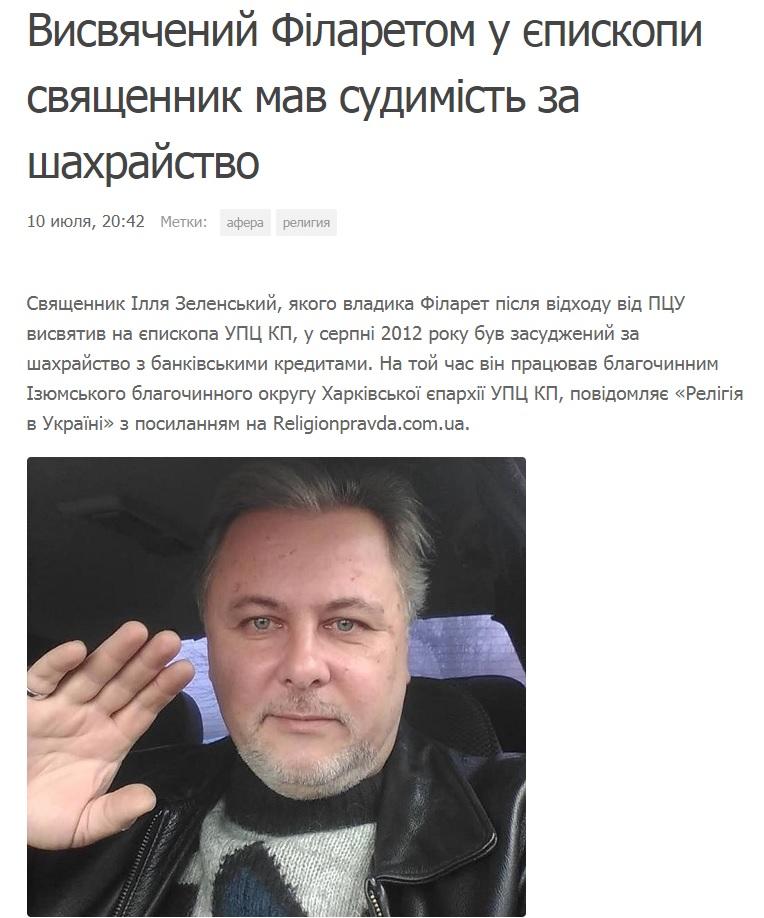Епископ Илья отзывы, Владыка Илья отзывы, +380983593618