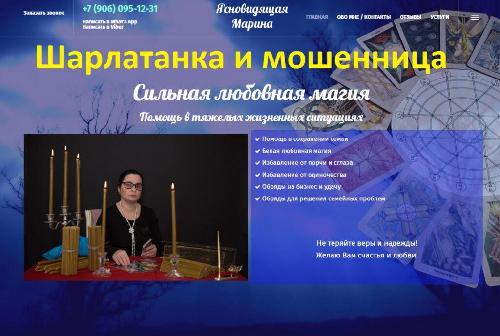 Ясновидящая Марина Ермолаева, +7 (906) 095-12-31, vedunya-marina.ru