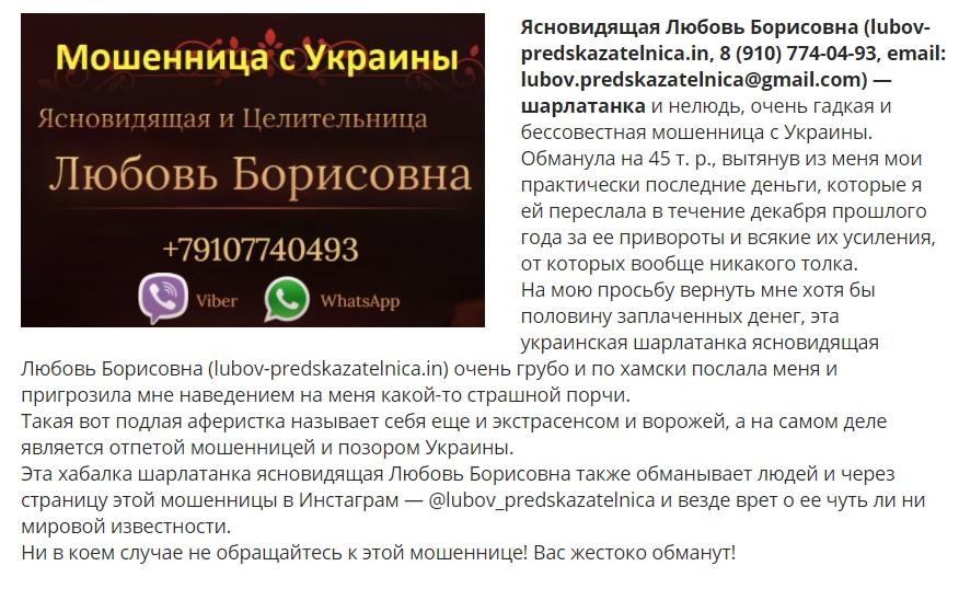 Любовь Борисовна, lubov.predskazatelnica@gmail.com, +79107740493, lubov-predskazatelnica.in