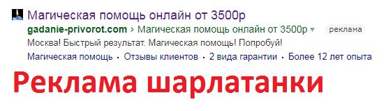gadanie-privorot.com, Гадалка Тамара, +79633475735, privorot-gadanie@bk.ru, vk.com/privorot_help