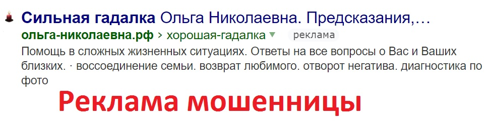 +7 (906) 763-13-71, ольга-николаевна.рф, Ясновидящая Ольга Николаевна отзывы