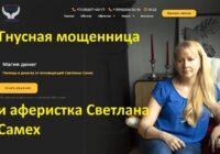 Светлана Самех отзывы, videnie.org, +7(495)671-00-77, +7(916)686-50-15, s.sameh.adv@gmail.com