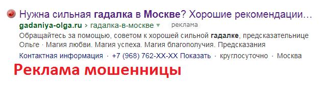 Ольга Владимировна отзывы, gadaniya-olga.ru, +7 (968) 762-14-09, @olya_gadanie