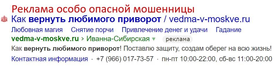 Ведьма Иванна Сибирская отзывы, vedma-v-moskve.ru, 8 (966) 017-73-57