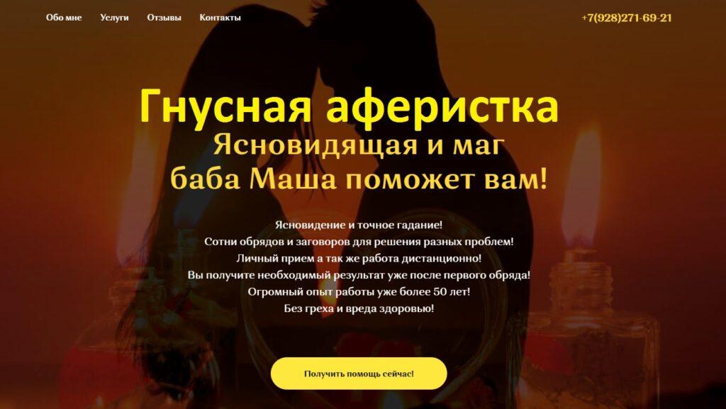 Ясновидящая баба Маша отзывы, babushka-masha.ru, +7(928)271-69-21, tele.click/babushka_masha