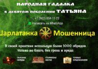 Гадалка Татьяна отзывы, опытная-гадлка.рф, +7 (903) 854-11-23