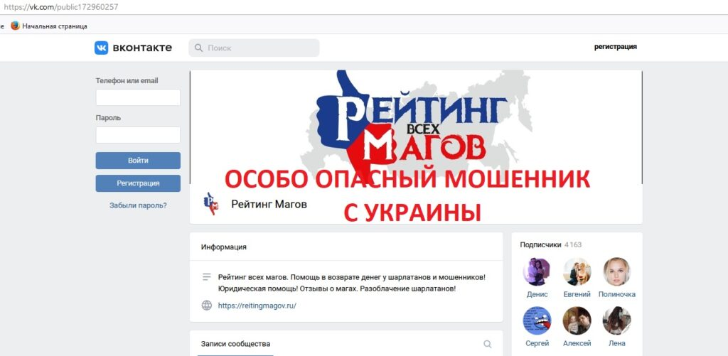 vk.com/public172960257, reitingmagov.com отзывы