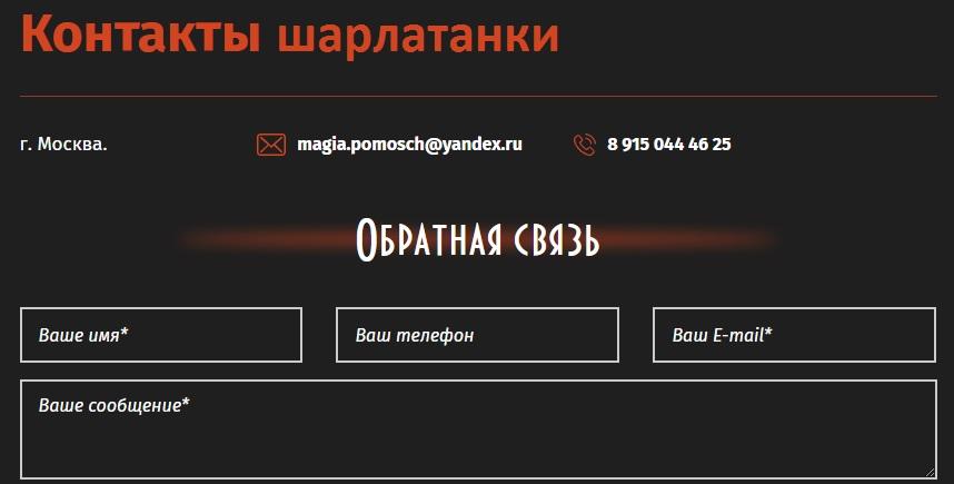 Ведьма Марина Евгеньевна, mystery-magia.ru, magia.pomosch@yandex.ru, 8 915 044 46 25