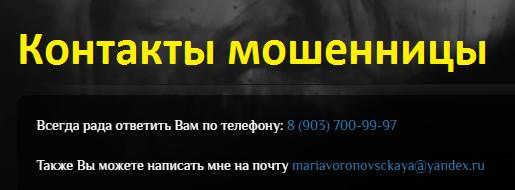 Вороновская Мария Александровна, https://tretiy-glaz.ru, 8 (903) 700-99-97, mariavoronovsckaya@yandex.ru