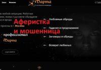 Маг Марта отзывы, marta-faery.ru, +7 (903) 762-26-86