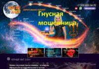Черный маг Элен Шарон, magelenaru.ru, +7 909-409-34-70, missfrance1968@mail.ru