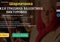 Ворожея Гришина Валентина Викторовна, 8 (925) 670-24-03, privorozhy-tut.ru