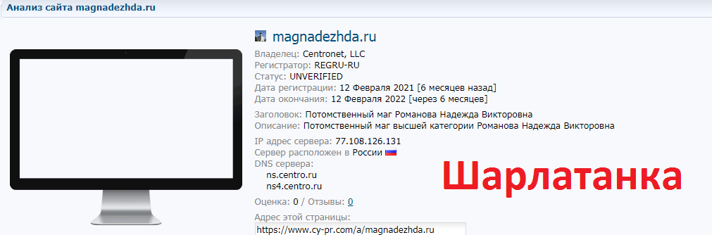 Маг Романова Надежда Викторовна, magnadezhda.ru, +7 (985) 669-76-28