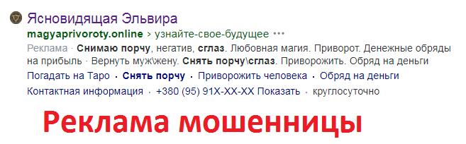 Ясновидящая Эльвира, magyaprivoroty.online, +380 95 912 51 20